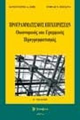 Προγραμματισμός επιχειρήσεων οικονομικός και γραμμικός προγραμματισμός