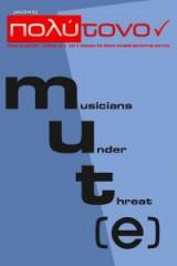 Πολύτονον τεύχος 63, musicians under threat (e), Απρίλιος 2014