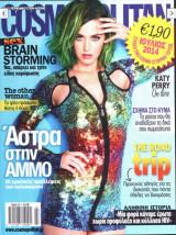 Cosmopolitan - τεύχος 172 Ιούλιος 2014
