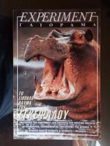 Γαιόραμα Experiment - Έτος 3ο - Τεύχος 2ο