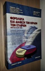 Φορολογία και Διάθεση των Κερδών των Εταιριών (7η Έκδοση)