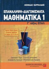 Μαθηματικά 1 Γ΄ τάξης Επαλ Επανάληψη- Διαγωνίσματα