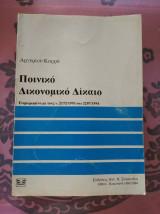 Ποινικο δικονομικο δικαιο* α΄ εκδοση 1993-94 αργυριου καρρα