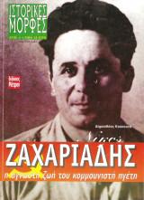 Ν.Ζαχαριάδης