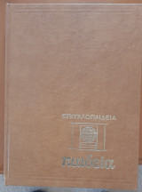 Εγκυκλοπαίδεια Παγκόσμια Σύγχρονη Παιδεία