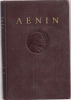 Λένιν Άπαντα Τόμος 17