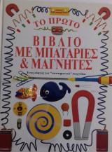 Το πρώτο βιβλίο με μπαταρίες & μαγνήτες