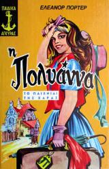 Η Πολυάννα - Το παιχνίδι της χαράς