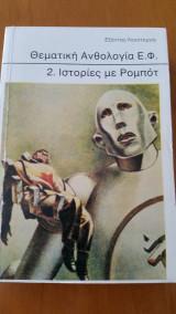Θεματική Ανθολογία Ε.Φ. 2. Ιστορίες με Ρομπότ