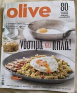 Olive τεύχος 147