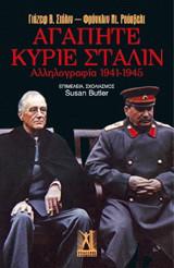 Αγαπητέ κύριε Στάλιν