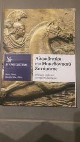 Αλφαβητάρι του Μακεδονικού Ζητήματος