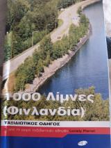1000 λίμνες (Φιλανδία )- Ταξιδιωτικός οδηγός Lonely Planet - Οξύ