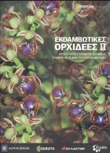 Explore Nature - Υπέροχη Ελλάδα - Εκθαμβωτικές Ορχιδέες ΙΙ