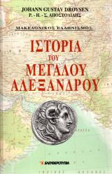 Ιστορία του Μεγάλου Αλεξάνδρου - Δίτομο έργο - Johann Gustav Droysen , Ρ. -Η. -Σ. Αποστολίδης