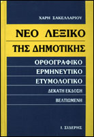 Νέο λεξικό της δημοτικής