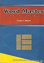 Word master english-greek greek-english Dictionary