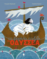 Το μεγάλο ταξίδι του Οδυσσέα