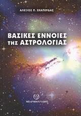 Βασικές έννοιες της αστρολογίας