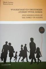 Ψυχοεκπαίδευση οικογενειών ατόμων τρίτης ηλικίας
