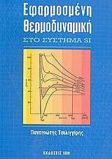 Εφαρμοσμένη θερμοδυναμική στο σύστημα SI
