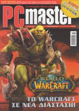 PC Master 184