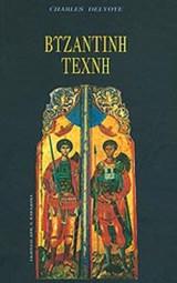 Βυζαντινή τέχνη