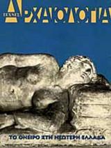 ΑΡΧΑΙΟΛΟΓΙΑ ΤΕΥΧΟΣ 80 ΣΕΠΤΕΜΒΡΙΟΣ 2001