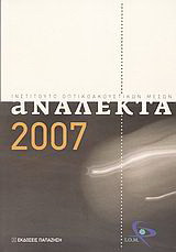 Ανάλεκτα 2007