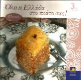 Όλη η Ελλαδα στο πιάτο σας! (τόμος 3) Γλυκά
