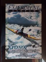 Γαιόραμα Experiment - Έτος 3ο - Τεύχος 1ο