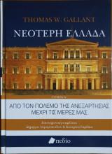 Νεότερη Ελλάδα Από τον Πόλεμο της Ανεξαρτησίας Μέχρι τις Μέρες μας Τόμος Ά