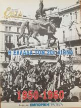 Η Ελλάδα τον 20ο αιώνα (1950-1960) - Επτά Ημέρες