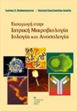 Εισαγωγή στην ιατρική μικροβιολογία, ιολογία και ανοσολογία
