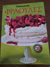 Γλυκά μυστικά - Φράουλες