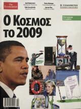 Ο κόσμος το 2009