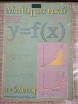 Μαθηματικα* αναλυση. Γ΄Λυκειου 1994. Εβαγ. Πιππος.