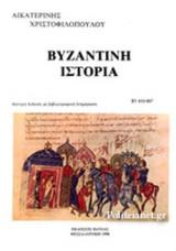 ΒΥΖΑΝΤΙΝΗ ΙΣΤΟΡΙΑ, 610-867 (ΔΕΥΤΕΡΟΣ ΤΟΜΟΣ- ΠΡΩΤΟ ΜΕΡΟΣ)