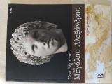 Στα βήματα του Μεγάλου Αλεξάνδρου - 2.300 χρόνια μετά (τόμος Β')