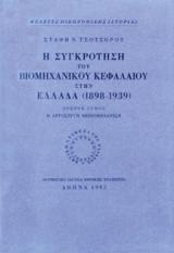 Η Συγκρότηση του Βιομηχανικού Κεφαλαίου στην Ελλάδα, 2 τόμοι  (1898-1939)