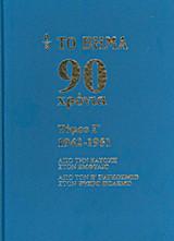 Το Βήμα 90 χρόνια: 1942-1951