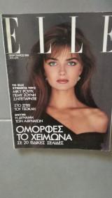 Περιοδικό Elle τεύχος 5