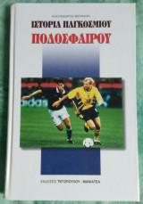 Ιστορία παγκοσμίου ποδοσφαίρου τόμοι Α' και Β'