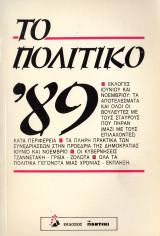 Το πολιτικό 89