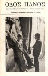 Οδός Πανός, τεύχος 15, Οκτώβριος - Δεκέμβριος 1984