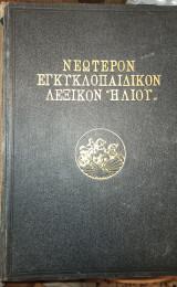 """Νεώτερον εγκυκλοπαιδικόν λεξικόν """"Ηλίου"""""""