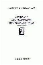Εισαγωγή στη φιλοσοφία των Μαθηματικών