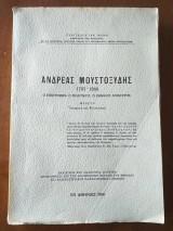 Ανδρέας Μουστοξύδης 1785-1860