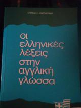 Οι ελληνικές λέξεις στην αγγλική γλώσσα