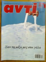 Αντι τευχος 877